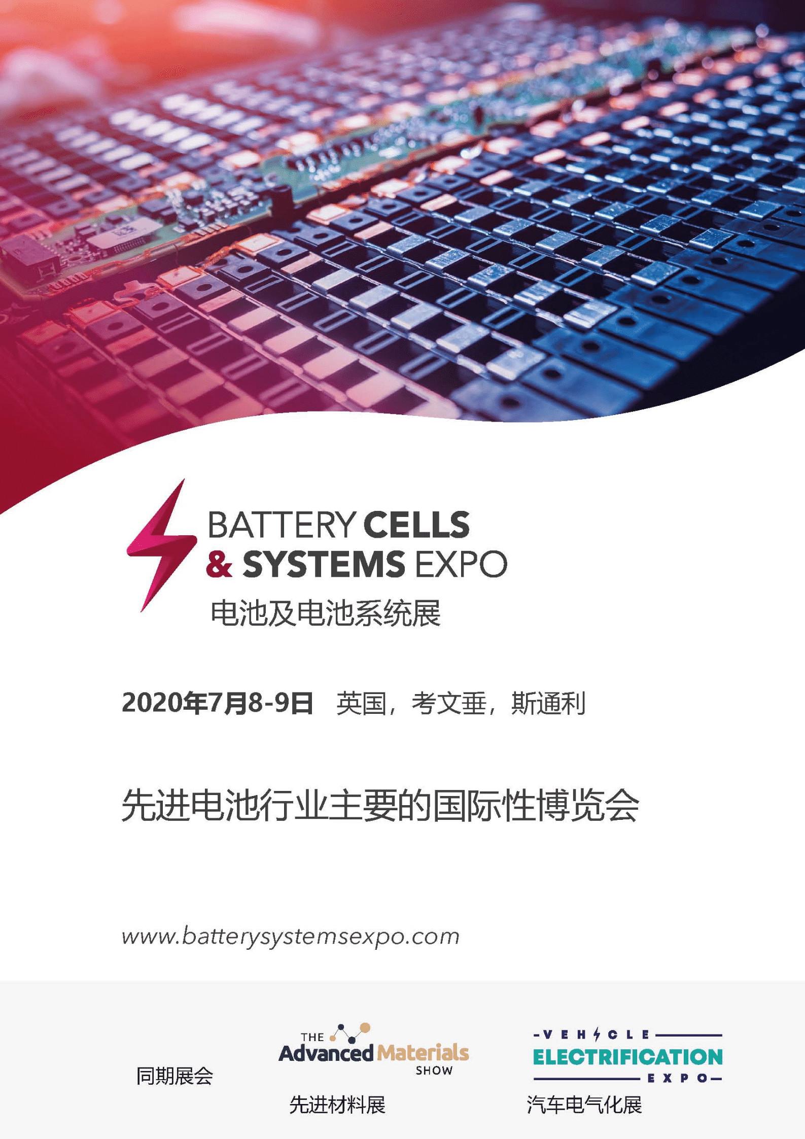 「展会介绍」2020年英国电池及电池系统展