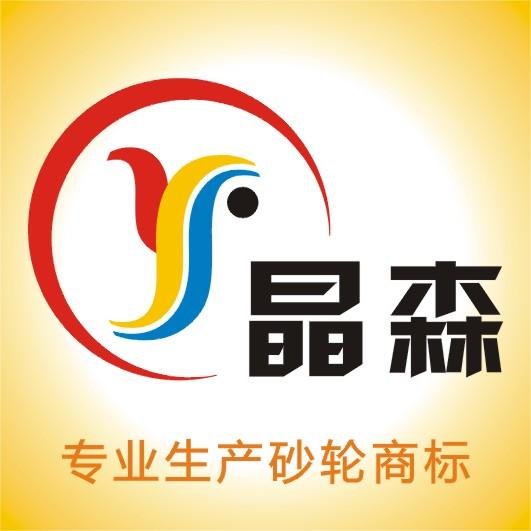 郑州市晶森彩印有限公司